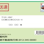 東京簡易裁判所の郵便で訴訟通告!?本物か偽物か見分け方と架空請求