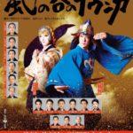 歌舞伎風の谷のナウシカ映画版!地域のどの映画館上で映されるか調べる方法