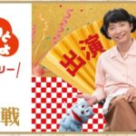 2019紅白おげんさん宮野や三浦、松重豊、渡辺直美も出演か?出演時間や曲はどうなる?