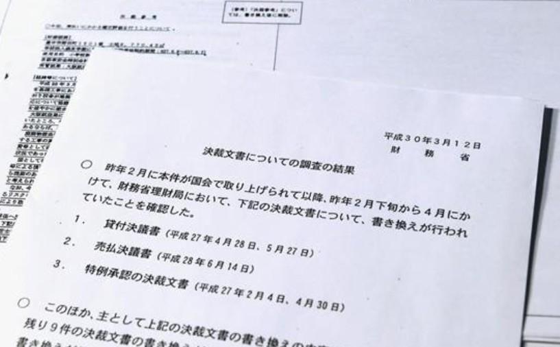 森友問題で遺書なぜ今公開?「佐川局長の指示」は本当か嘘か